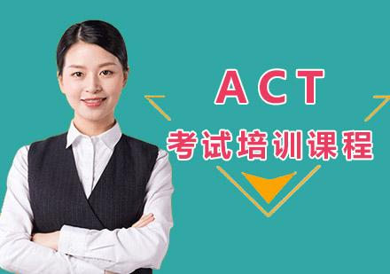ACT考試培訓課程