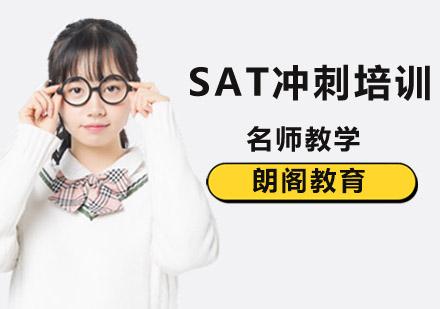 北京SAT培訓-SAT沖刺輔導班