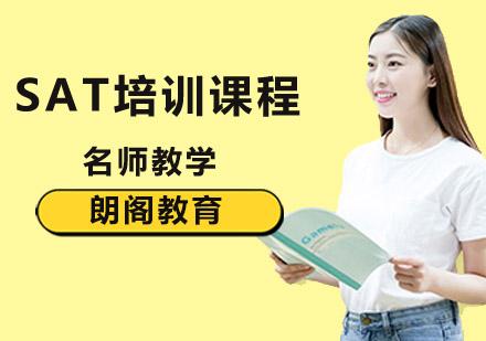 北京SAT培訓-SAT培訓課程