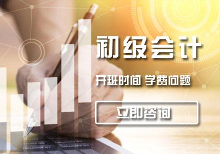 濟南財務會計培訓-初級會計培訓