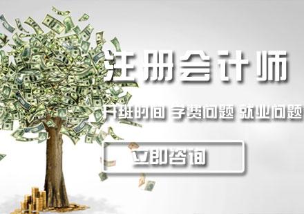 濟南財務會計培訓-注冊會計師培訓
