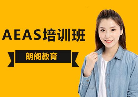 北京AEAS培訓-AEAS培訓班