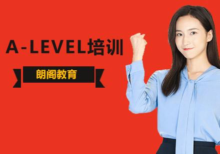 北京A-level培訓-A-Level培訓課程
