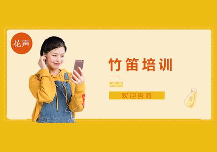上海樂器培訓-竹笛培訓