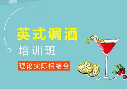 福州調酒培訓-英式調酒培訓班
