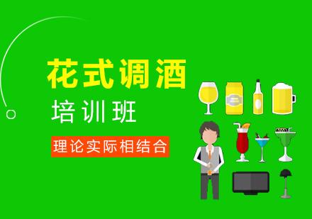 福州調酒培訓-花式調酒培訓班