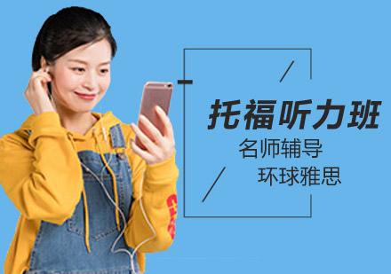 北京環球雅思_托福聽力培訓班