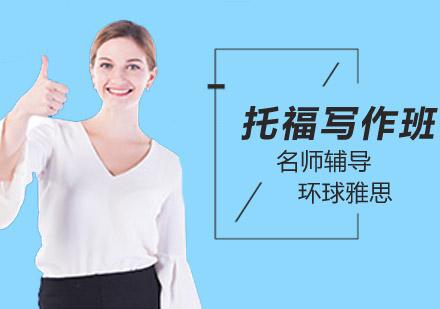 北京環球雅思_托福寫作培訓班