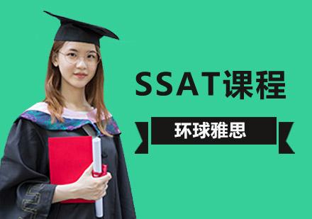 北京SSAT培訓-SSAT培訓課程