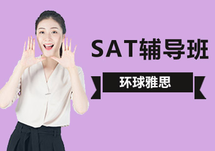 北京SAT培訓-SAT輔導培訓班