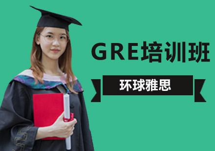 北京GRE培訓-GRE培訓班