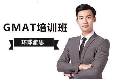 北京GMAT培訓-GMAT培訓班