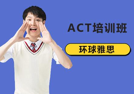 北京ACT培訓-ACT培訓班