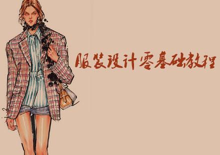 如何從零基礎開始學習服裝設計-天津書玉苑