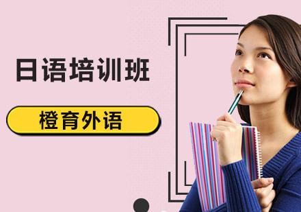 北京日語培訓-日語培訓班