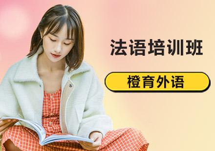 北京法語培訓-法語培訓班