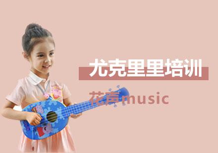 上海樂器培訓-尤克里里培訓