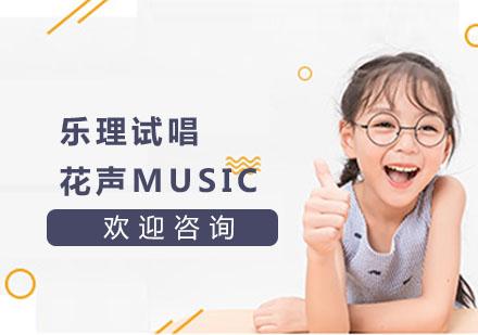 上海古箏培訓-樂理試唱
