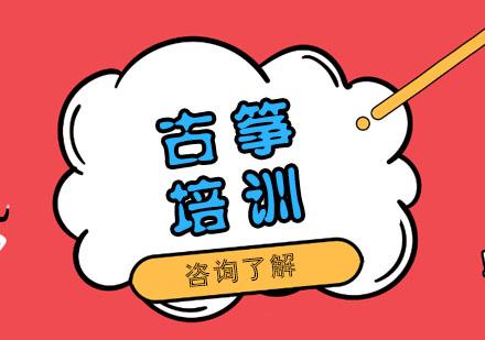 上海古箏培訓-古箏培訓
