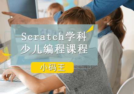 Scratch學科少兒編程課程