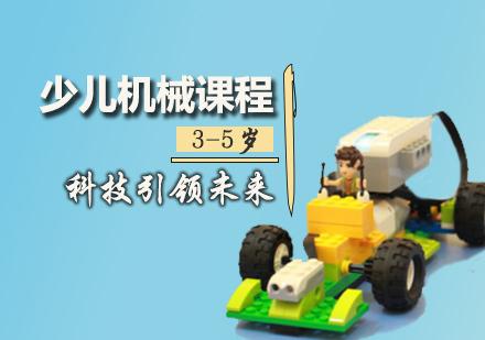 天津樂高培訓-少兒機械課程