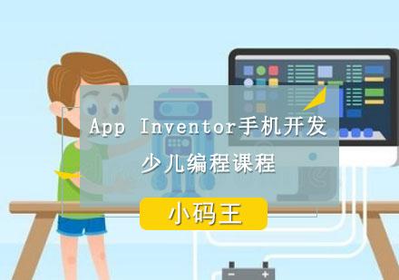 AppInventor手機開發課程