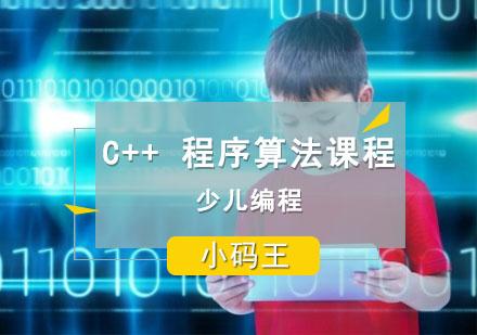 C++程序算法課程