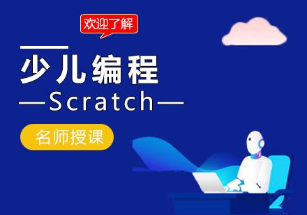 福州少兒編程培訓-少兒編程Scratch課程