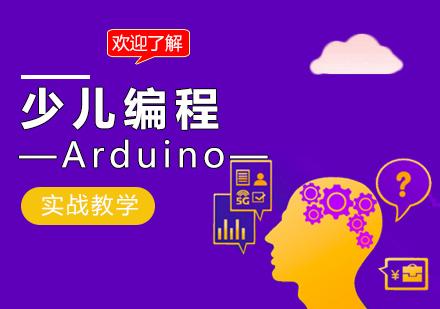 福州少兒編程培訓-少兒編程Arduino課程