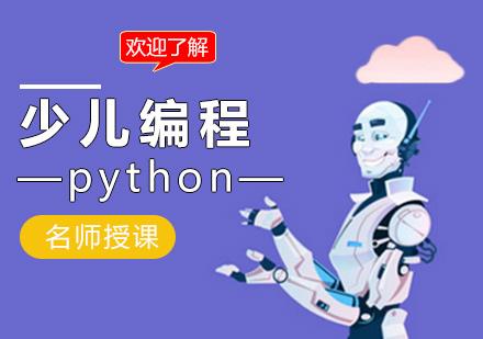 福州少兒編程培訓-少兒編程python課程