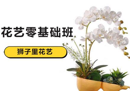 北京花藝培訓-花藝零基礎培訓