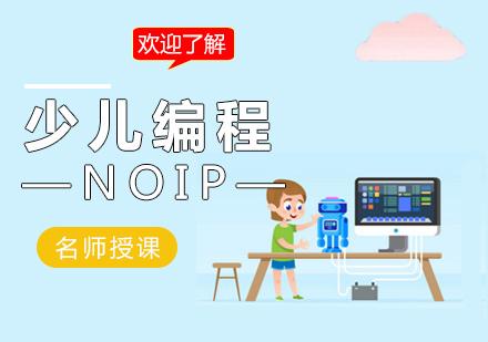 福州青少兒編程培訓-少兒編程NOIP培訓課程