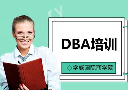 上海考研培訓-DBA培訓