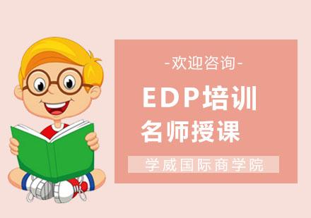 上海考研培訓-EDP培訓