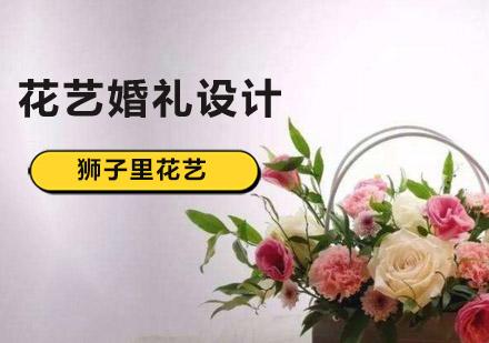 北京花藝培訓-花藝婚禮設計培訓班