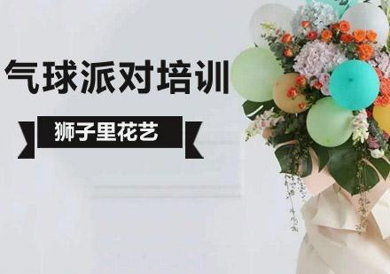 北京花藝培訓-氣球派對培訓班