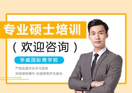 上海碩士培訓-專業碩士培訓