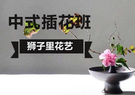 北京花藝培訓-中式插花培訓班