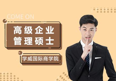 上海碩士培訓-高級企業管理碩士培訓