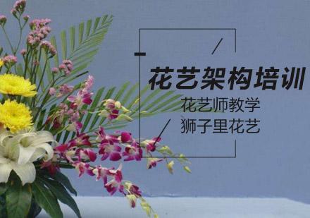 北京花藝培訓-花藝架構培訓