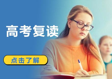 高考復讀輔導培訓班
