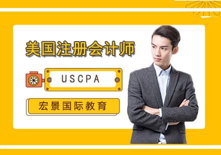 上海注冊會計師培訓-USCPA美國注冊會計師培訓