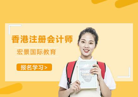 上海注冊會計師培訓-HKICPA香港注冊會計師培訓