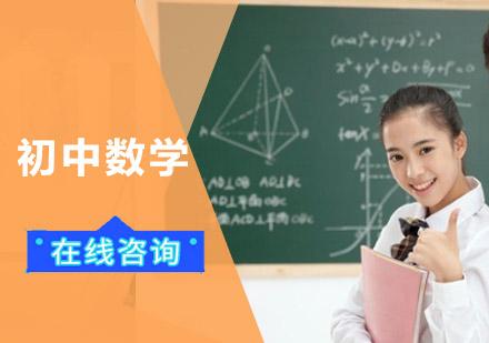 初中數學培訓班