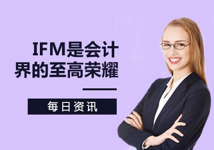 西安學校新聞-IFM是會計界的至高榮耀?