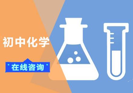 初中化學培訓班