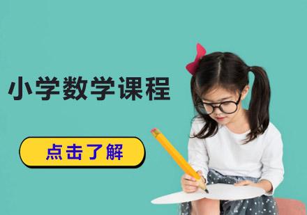小學數學課程培訓班