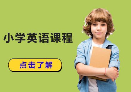 小學英語課程培訓班