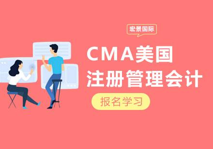 上海注冊會計師培訓-CMA美國注冊管理會計培訓