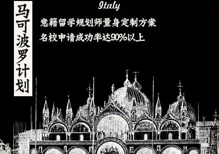 天津意大利留學培訓-馬可波羅計劃招生簡章